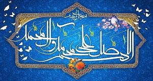 فلسفة الصلاة على النبي وآله الطاهرين عليهم السلام