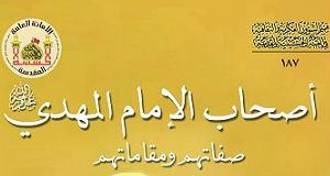 أصحاب الامام المهدي عجل الله فرجه صفاتهم ومقاماتهم