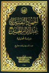 الجهود التفسيرية عند الامام الحسين عليه السلام دراسة تحليلية