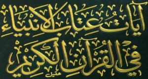 آيات عتاب الانبياء عليهم السلام في القرآن الكريم: دراسة تحليلية