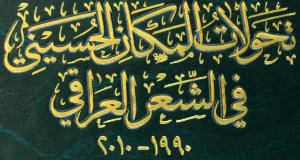 تحولات المكان الحسيني في الشعر العراقي
