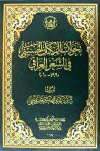 تحولات المكان الحسيني في الشعر العراقي: 1990 – 2010