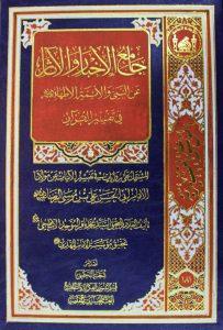جامع الأخبار والآثار عن النبي والأئمة الأطهار عليهم السلام في تفسير القرآن