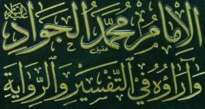 الامام محمد الجواد عليه السلام وآراؤه في التفسير والرواية