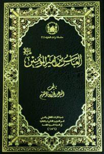 العباس ابن الامام امير المؤمنين علي بن ابي طالب عليه السلام