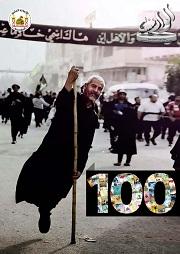 مجلة الوارث - العدد 100