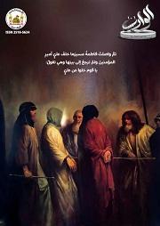 مجلة الوارث - العدد 101