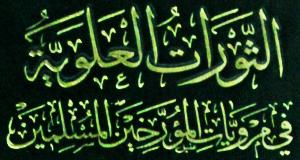 الثورات العلوية في مرويات المؤرخين المسلمين حتى نهاية العصر العباسي الاول