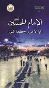 الإمام الحسين عليه السلام راية الاحرار وكعبة الثوار