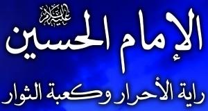الإمام الحسين راية الاحرار وكعبة الثوار