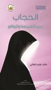 الحجاب بين الشريعة والواقع