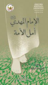 الإمام المهدي(عجل الله فرجه الشريف) أمل الأمَّة