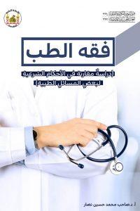 فقه الطب