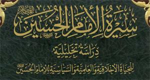 سيرة الامام الحسين عليه السلام: دراسة تحليلية للحياة الاخلاقية والعلمية والسياسية للامام الحسين عليه السلام