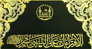الافتراءات على النبي محمد (صلى الله عليه واله وسلم)