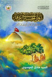 زوار الحسين(عليه السلام) في عرفة