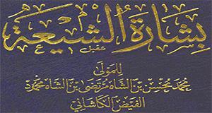 بشارة الشيعة