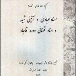 یکصد و بیست و پنج سند فارسی از دوره قاجار