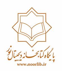 کتابخانه_دیجیتال_نور