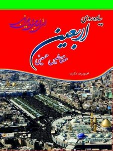 پیادهروی اربعین مغناطیس حسینی